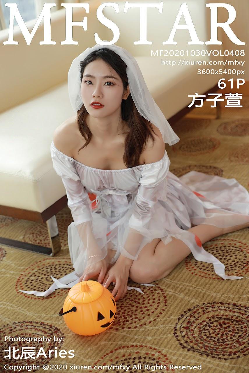 [MFStar] 2020-10-30 Vol.408 Fang Zixuan jav av image download